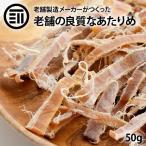 おつまみ 珍味 美味 やみつき あたりめ お徳用 するめ イカ フライ の 老舗 が作る ロングセラー の 美味しい 無添加  おやつ 国内加工 (50g)