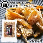 鹿児島県産 無添加 紅はるか 干し芋 400g(200g×2) もっちり 干しいも お徳用 保存料不使用 自然食品 熟成 さつまいも 和菓子 スイーツ ポイント消化 宅飲み