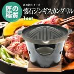 ご自宅が料亭に!懐石鍋セット | 焼肉 ジンギスカン鍋 グリル + 丸型コンロ 木台・火皿 付セット | 固形燃料 使用タイプ | 日本製
