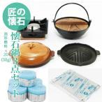 懐石 鍋 3点 + 固形燃料 30g20個付 お得セット いろり鍋 + 陶板焼き + 焼肉 ジンギスカン グリル + いろりコンロ ( 木台・火皿付 ) 日本製