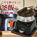 釜飯 かまど セット 釜めし 1合用 1組 かまど黒色 釜飯 の作り方マニュアル付 業務用 可 日本製 国産