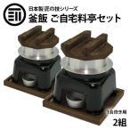 釜飯 かまど セット 釜めし 1合 用 2組 かまど黒色 業務用 可 日本製 国産