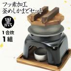 釜飯 かまど セット 釜めし 1合 炊き 用 フッ素加工 1組 かまど 黒色 釜飯の作り方マニュアル付 業務用 可 日本製 国産