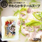 本格 国産 牛テールスープ 500g×1パック コラーゲン 美容 珍味 簡単 便利 レトルト 惣菜 煮物 おかず 常温 食品 グルメ 非常食 韓国 料理 お徳用 業務用
