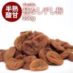 新商品 種なし プレミアム 干し梅 (200g) 絶妙な甘さと酸味 半生 しっとりやわらか 干し梅 熱中症対策 おやつ おつまみ ドリンクに