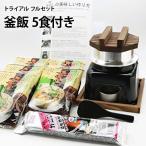 釜飯 トライアル フルセット 釜めし かまど セット +  釜めし の具  5食 + 固形燃料 30g 5個 + しゃもじ + 作り方マニュアル付 日本製