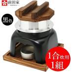 釜飯 かまど セット 釜めし 1合 炊き 用 1組 かまど黒色 釜飯 の作り方マニュアル付 業務用 可 日本製 国産