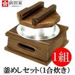 釜飯 専門店 推奨 釜めし セット 1合 炊き 用 1組 業務用 可 日本製 国産