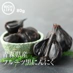 送料無料 青森産 熟成 発酵 匠の 黒にんにく 80g 青森県産 にんにく 100%使用 した 黒ニンニク 国産 ポイント消化