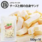 国産 一口 ナチュラル 濃厚 チーズ 10袋 120g×10 鱈との白身サンド ふぞろい チーズ おやつ おつまみ に