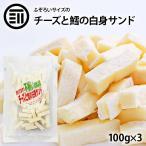 国産 一口 ナチュラル 濃厚 チーズ 3袋 120g×3 鱈との白身サンド ふぞろい チーズ おやつ おつまみ に