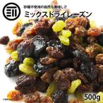 新商品 ドライフルーツ レーズン ミックス 500g 贅沢ミックスレーズン 女性に嬉しい果物サプリメント 砂糖不使用