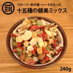 スペシャルミックス(ドライフルーツ シード ナッツ) 240g 15種類の健美ミックス 果物 食品 女性に嬉しい栄養素が豊富 送料無料 お徳用 家庭用 業務用
