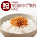 新商品 国産 プレミアム 万能おかず生姜 260g(130g×2