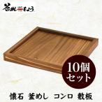 期間限定 セール5%OFF 釜飯 1合 炊き コンロ 用 敷板 10個セット 日本製 国産