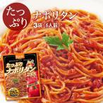 パスタ たっぷり ナポリタン ソース 3袋(285g×3) 6〜9人前 完熟トマト 野菜 マッシュルーム レトルト スパゲティ ソース ポイント消化