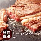 ステーキ 焼肉 やわらか 牛肉 サーロイン ステーキ 肉 使いやすい1枚ずつパック