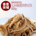 香り豊かな高品質 しいたけ お徳用 干し 乾燥 椎茸 スライス (100g)