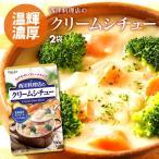 新商品 専門店の クリームシチュー 2袋 (180g×2) 18皿分 溶けやすい フレーク シチュー ルー スープ 鍋 料理 隠し味 にも ポイント消化 買い回り