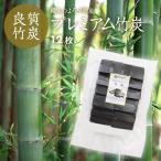 最高級 形の整った 竹炭 ( たけすみ ) 12枚 入 お部屋の インテリア 炊飯 浄水 消臭 空気浄化 湿気対策 ( 調湿 )に 日本製 国産