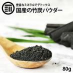 日本製 国産 高品質 匠の 竹炭パウダー 80g 無味無臭 竹炭 15ミクロン 微粒 デトックス 効果 ミネラル 豊富