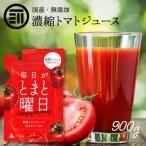 毎日がとまと曜日 濃縮トマトジュース トマト約3個分 150g×6袋 100% 秋田県産 完全無添加 純粋濃厚 とまと リコピン 健康 ダイエット 家庭用 業務用