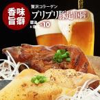 味付 豚足 ( とんそく ) 塩味 10パック + 醤油 ( しょうゆ )味 10パック 国産 豚 使用 コラーゲン たっぷり 珍味 お得用 日本製