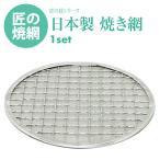 固形燃料 用 焼網 155mm ステンレス製 熱拡散用下網 焼き汁止め付 焼き網 ( 特許 第4033314号 所得 ) プロ仕様 業務用 可 日本製 国産