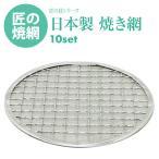 固形燃料 用 焼網 155mm 10セット ステンレス製 熱拡散用下網 焼き汁止め付 焼き網 ( 特許 第4033314号 所得 ) 日本製