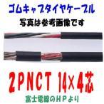 2PNCT ゴムキャブタイヤケーブル 14SQ×4芯 電線 14  2pnct