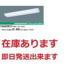 40W2灯用 富士型 ベースライト  FSA42001FVPN9 天井照明 蛍光灯 在庫在ります パナソニック ランプFHF32EXNH 付