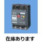 パナソニック BJW3403 漏電ブレーカー BJW-50型 3P3E 40A OC付 30mA モーター保護兼用 即日発送OK 在庫あります