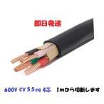 600V CV cv5.5SQ×4C 4芯 架橋ポリエチレン絶縁ビニルシースケーブル セール中