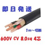 Yahoo!前川電機600V CV cv8SQ×4C 4芯 架橋ポリエチレン絶縁ビニルシースケーブル セール中 フジクラ 住電日立