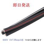600V CVTケーブル 38SQ 電線