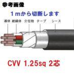 前川電機で買える「CVV 1.25sq 2芯 CVVケーブル 1.25x2 1mから切断します 電線 フジクラ」の画像です。価格は74円になります。