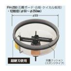 未来工業 FH-250 ダウンライトカッター フリーホルソー  即日発送