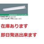 即日出荷OK パナソニック 40W2灯用 反射笠付 ベースライト 天井照明 FSA42219FVPN9 蛍光灯 在庫在りますランプFL40SSD/37付
