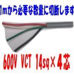 特別セール VCT 14×4芯 vct ビニルキャブタイヤ 600Vケーブル 電線 (14sq 4c) 1m〜