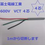 VCT 14.0sq×4芯 富士電線工業 600V耐圧ケーブル  14mm 4C 4心  電線切売