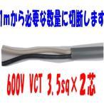 特別セール VCT 3.5×2芯 ビニルキャブタイヤ 600Vケーブル 電線 (3.5sq 2c) 1m〜