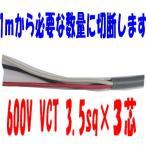 特別セール VCT 3.5×3芯 ビニルキャブタイヤ 600Vケーブル 電線 (3.5sq 3c) 1m〜