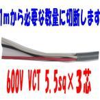 Yahoo!前川電機特別セール VCT 5.5sq×3芯 ビニルキャブタイヤ 600Vケーブル 富士電線 (5.5mm 3c 3心)1m〜