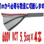 Yahoo!前川電機特別セール VCT 5.5sq×4芯 ビニルキャブタイヤ 600Vケーブル 富士電線 (5.5mm 4c 4心) 1m〜