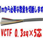 前川電機で買える「即日発送 VCTFケーブル0.3sq×5芯 ビニールキャブタイヤ丸型コード (0.3mm 5c 5心)電線切売1m〜 即日発送」の画像です。価格は78円になります。