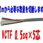 Yahoo!前川電機特別セール VCTFケーブル0.5sq×5芯 ビニールキャブタイヤ丸型コード (0.5mm 5c 5心)切売1m〜 富士電線 即日発送