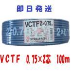 数量限定 電線 VCTFケーブル ビニルキャプタイヤコード 2芯 0.75mm2×100m (0.75sq 2c)  送料無料