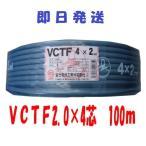 VCTF 2.0×4芯 ビニルキャブタイヤ 丸型ケーブル 電線 (2sq 4c) 100m
