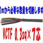 Yahoo!前川電機特別セール VCTFケーブル 0.3×7芯 ビニールキャブタイヤ丸型コード  電線  切売 即日発送