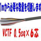 特別セール VCTFケーブル 0.5sq×6芯 (0.5mm 6c 6心)  ビニールキャブタイヤ丸型コード 電線 1m〜 富士電線 即日発送